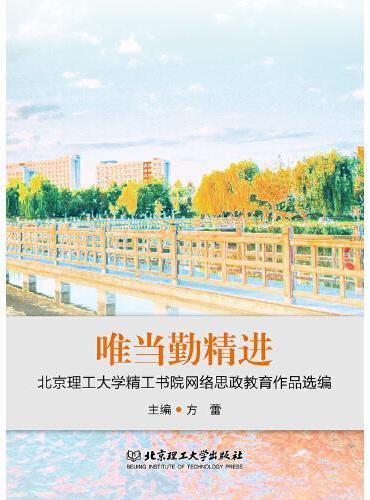 唯当勤精进:北京理工大学精工书院网络思政教育作品选编