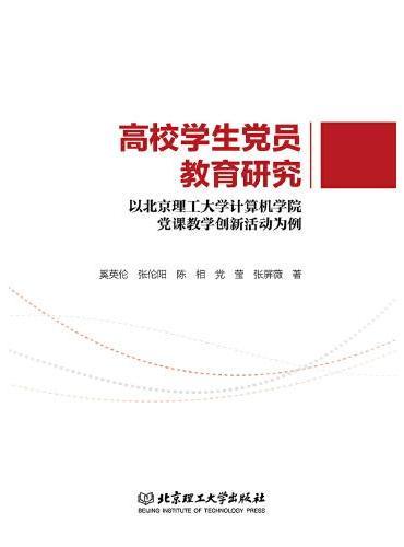 高校学生党员教育研究——以北京理工大学计算机学院党课教学创新活动为例