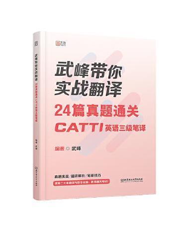 武峰带你实战翻译:24篇真题通关CATTI英语三级笔译