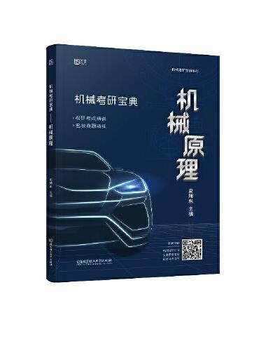 机械考研宝典-机械原理