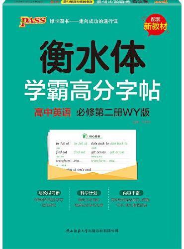 22学霸高分字帖--高中英语必修第二册(外研版)16K