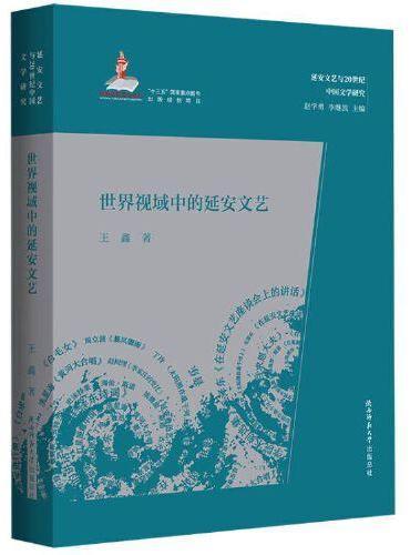 世界视域中的延安文艺(延安文艺与20世纪中国文学研究)