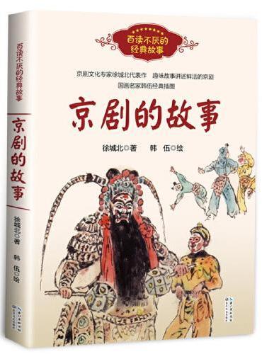 京剧的故事(百读不厌的经典故事)百班千人六年级共读用书