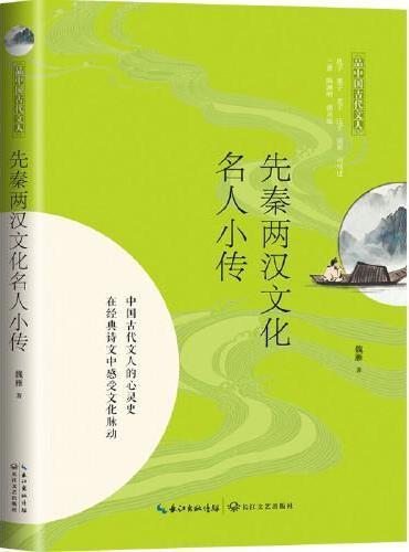 先秦两汉文化名人小传(品中国古代文人)
