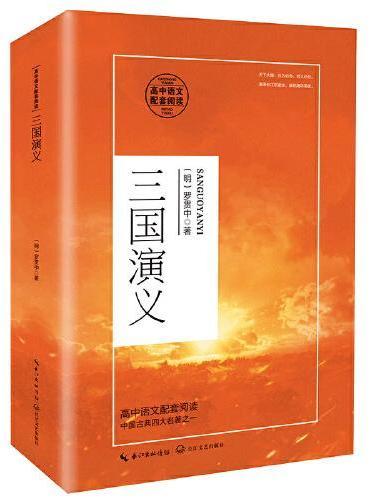 三国演义(高中语文配套阅读)