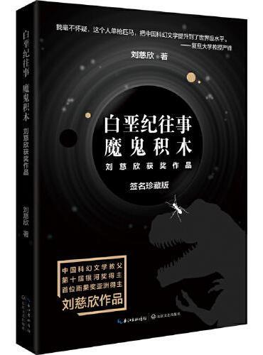 白垩纪往事 魔鬼积木(刘慈欣科幻系列·新版)