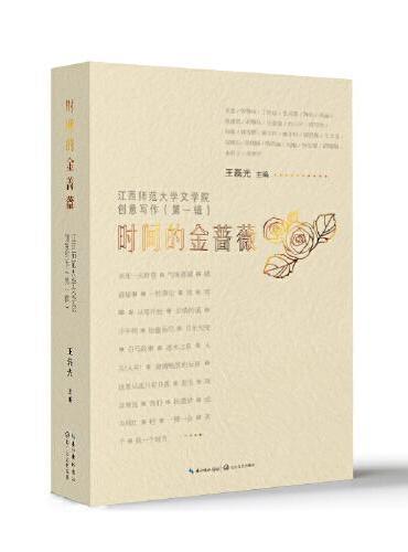时间的金蔷薇:江西师范大学文学院创意写作(第一辑)