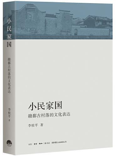 小民家国:赣鄱古村落的文化表达