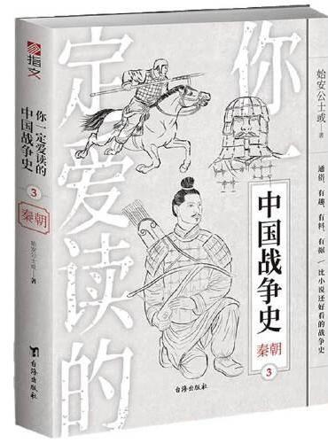 你一定爱读的中国战争史:秦朝