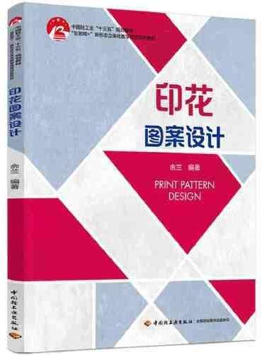 """印花图案设计(中国轻工业""""十三五""""规划教材)"""
