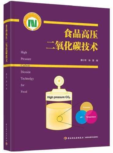 食品高压二氧化碳技术(国家科学技术学术著作出版基金资助出版)