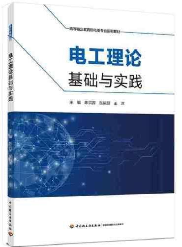 电工理论基础与实践(高等职业教育机电类专业系列教材)
