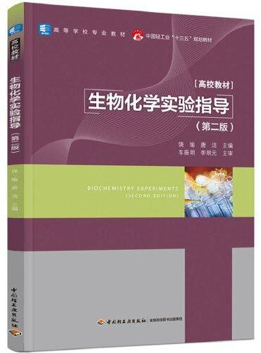 """生物化学实验指导(第二版)(中国轻工业""""十三五""""规划教材/高等学校专业教材)"""