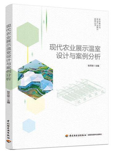 现代农业展示温室设计与案例分析(乡村振兴与农业产业振兴实务丛书)