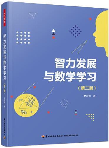 万千教育·智力发展与数学学习(第二版)
