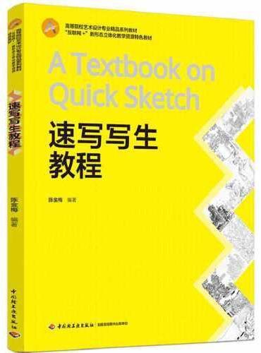 速写写生教程(高等院校艺术设计专业精品系列教材)