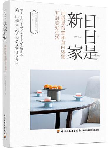 日日是新家:用餐桌布置和室内装饰开启美好生活