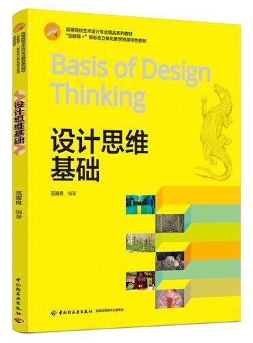 """设计思维基础(高等院校艺术设计专业精品系列教材、""""互联网+""""新形态立体化教学资源特色教材)"""