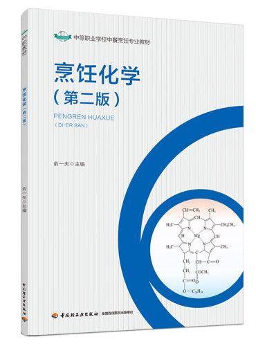 烹饪化学(第二版)(中等职业学校中餐烹饪专业教材)