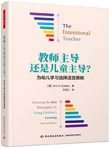 万千教育学前·教师主导还是儿童主导?:为幼儿学习选择适宜策略