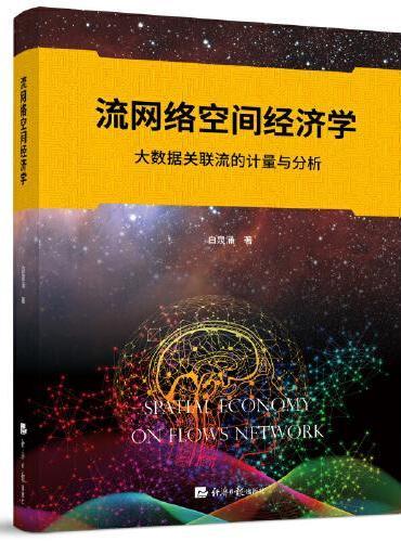 流网络空间经济学——大数据关联流的计量与分析