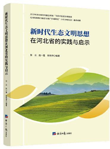 新时代生态文明思想在河北省的实践与启示