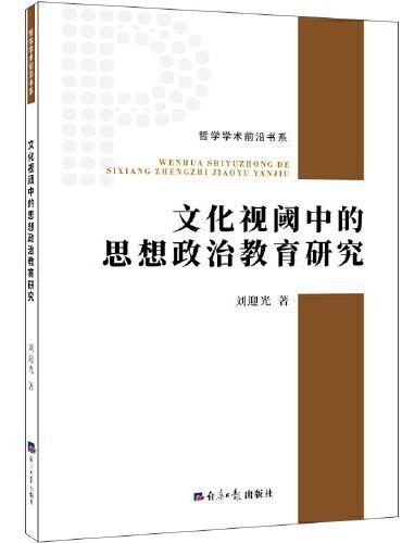 文化视阈中的思想政治教育研究