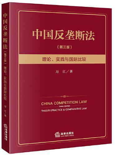 中国反垄断法:理论、实践与国际比较(第三版)