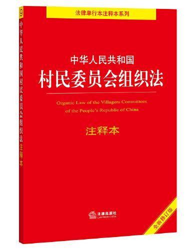 中华人民共和国村民委员会组织法注释本(全新修订版)(百姓实用版)