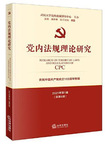 党内法规理论研究: 2021年第1辑(总第6辑)
