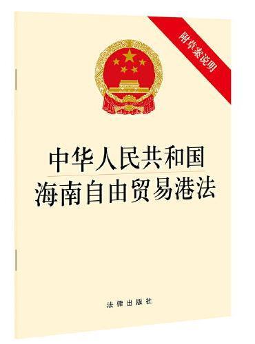 中华人民共和国海南自由贸易港法(附草案说明)