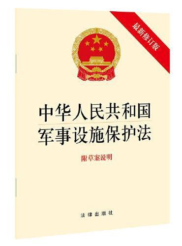 中华人民共和国军事设施保护法(最新修订版 附草案说明)