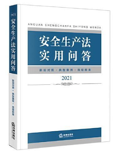 安全生产法实用问答(2021年新修订)