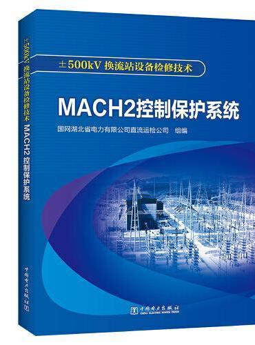 ±500kV换流站设备检修技术    MACH2控制保护系统