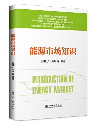 能源市场知识