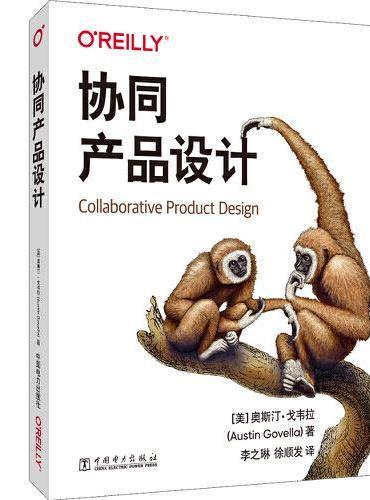 协同产品设计