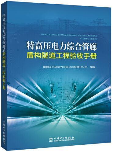 特高压电力综合管廊盾构隧道工程验收手册