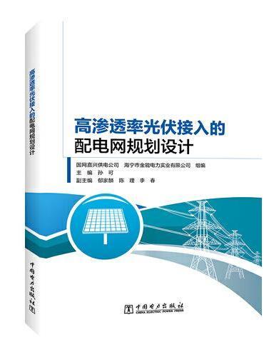高渗透率光伏接入的配电网规划设计