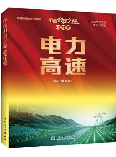 中国科技之路 电力卷 电力高速