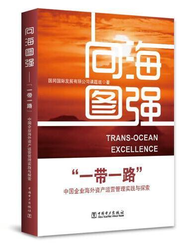 """向海图强——""""一带一路""""中国企业海外资产运营管理实践与探索"""