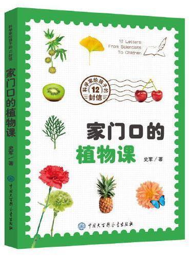 科学家给孩子的12封信——家门口的植物课