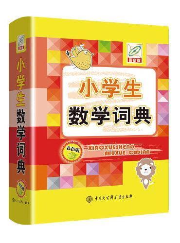 小学生数学词典