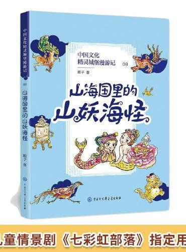中国文化精灵城堡漫游记:山海国里的山妖海怪(央视儿童情景剧《七彩虹部落》指定用书)