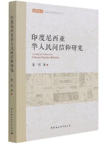 印度尼西亚华人民间信仰研究