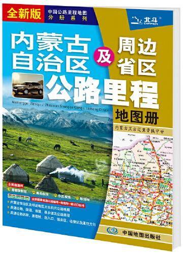 2021年中国公路里程地图分册系列:内蒙古自治区及周边省区公路里程地图册