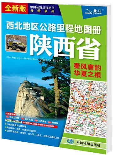2021年中国公路里程地图分册系列:西北地区公路里程地图册 陕西省