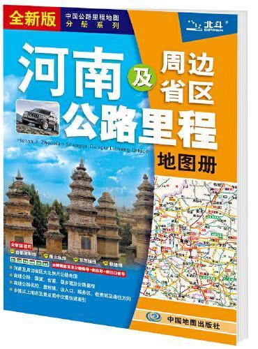 2021年中国公路里程地图分册系列:河南及周边省区公路里程地图册