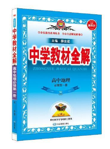 2021新教材 中学教材全解 高中地理 必修第一册 湖南教育版(XJ版)