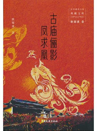 古庙俪影·凤求凰(民国通俗小说典藏文库.耿郁溪卷)