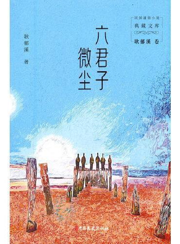 六君子·微尘(民国通俗小说典藏文库.耿郁溪卷)